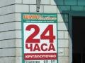 Улица 2-я Революционная, 7А