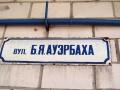 Улица Ауэрбаха