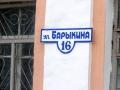 1_barykina-16