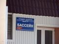 Бассейн БелГУТа