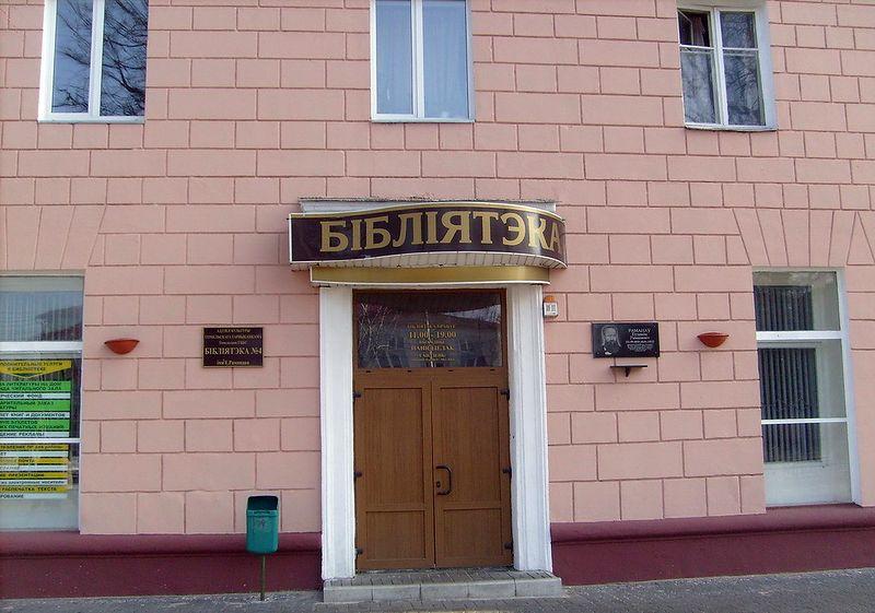 Библиотека №4 имени Е. Романова