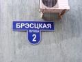 Улица Брестская, 2