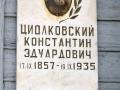 Улица Циолковского, 94, мемориальная доска, фото dasty5