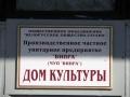 Дворец культуры ПЧУП «Випра»