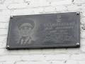 Улица Федюнинского, мемориальная доска, фото dasty5