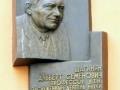 ГГТУ, мемориальная доска Шагиняну Альберту Семёновичу, фото dasty5