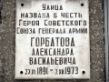 Улица Горбатова