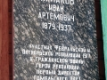 Улица Химакова, мемориальная доска, фото dasty5