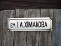Улица Химакова