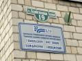 Улица Хозяйственная, 19