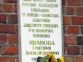Улица Иванова, 2, фото dasty5
