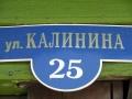 Улица Калинина, 25