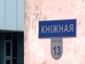 Улица Книжная, 13