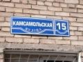 Улица Комсомольская, 15