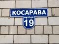 Улица Косарева, 19