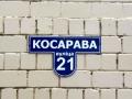 Улица Косарева, 21