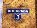 Улица Косарева, 3