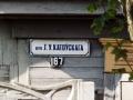 Улица Котовского, 167