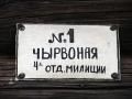 Улица Красная, 1