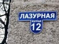Улица Лазурная, 12