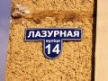 Улица Лазурная, 14