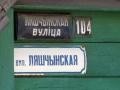 Улица Лещинская, 104