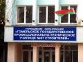 Гомельский государственный профессиональный лицей строителей