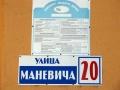 Улица Маневича, 20