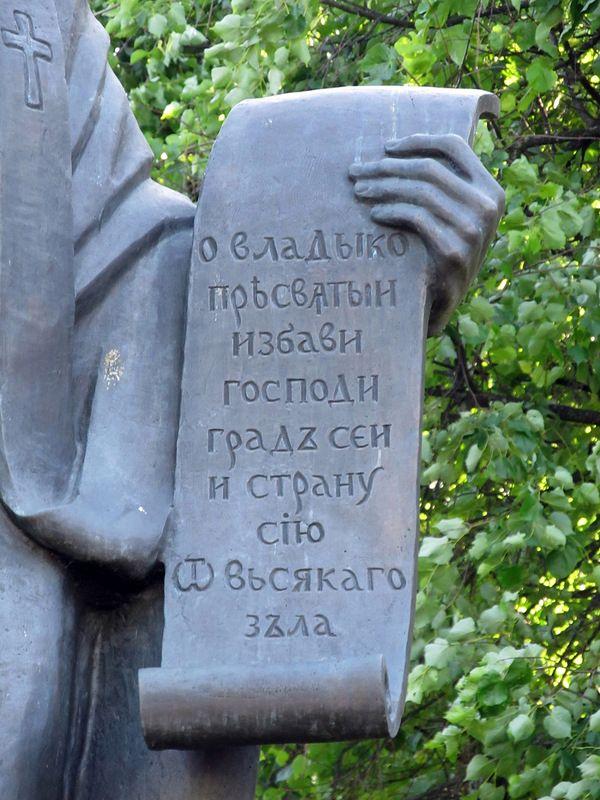 monument-turovskiy8
