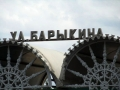 ostanovki-04