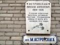 Улица Островского, мемориальная доска