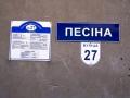 Улица Песина, 27
