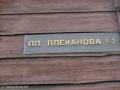 Площадь имени Плеханова