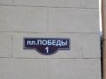Площадь Победы, 1