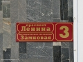 Проспект Ленина №3. Апрель 2010. Фото darriuss