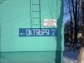 Проспект Октября №2