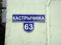 Проспект Октября №63