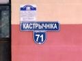 Проспект Октября №71