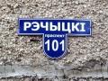 Проспект Речицкий №101