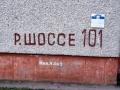 Проспект Речицкий, 101, фото sluchak