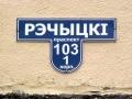 Проспект Речицкий №103