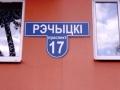 Проспект Речицкий №17