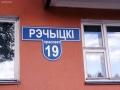 Проспект Речицкий №19