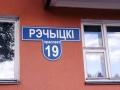 Проспект Речицкий, 19, фото sluchak