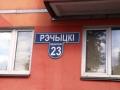 Проспект Речицкий №23. Фото sluchak