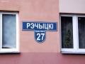 Проспект Речицкий №27