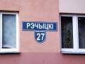 Проспект Речицкий №27. Фото sluchak