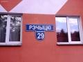 Проспект Речицкий №29