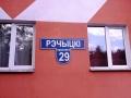 Проспект Речицкий №29. Фото sluchak