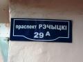 Проспект Речицкий №29А. Фото sluchak